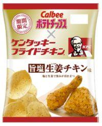 Calbee Kentucky Fried Chicken Potato Chips